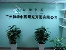广州和华中药研究开发有限公司