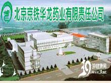 北京京铁华龙药业有限责任公司