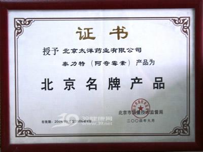 北京太洋药业有限公司