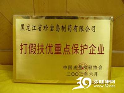 黑龙江省珍宝岛制药有限公司