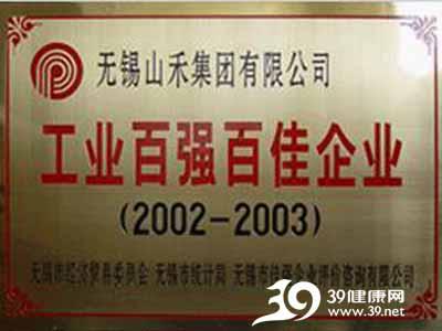 无锡山禾药业股份有限公司