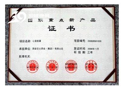 西安交大药业(集团)有限公司